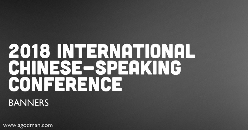 2018 International Chinese-Speaking Conference - Banners