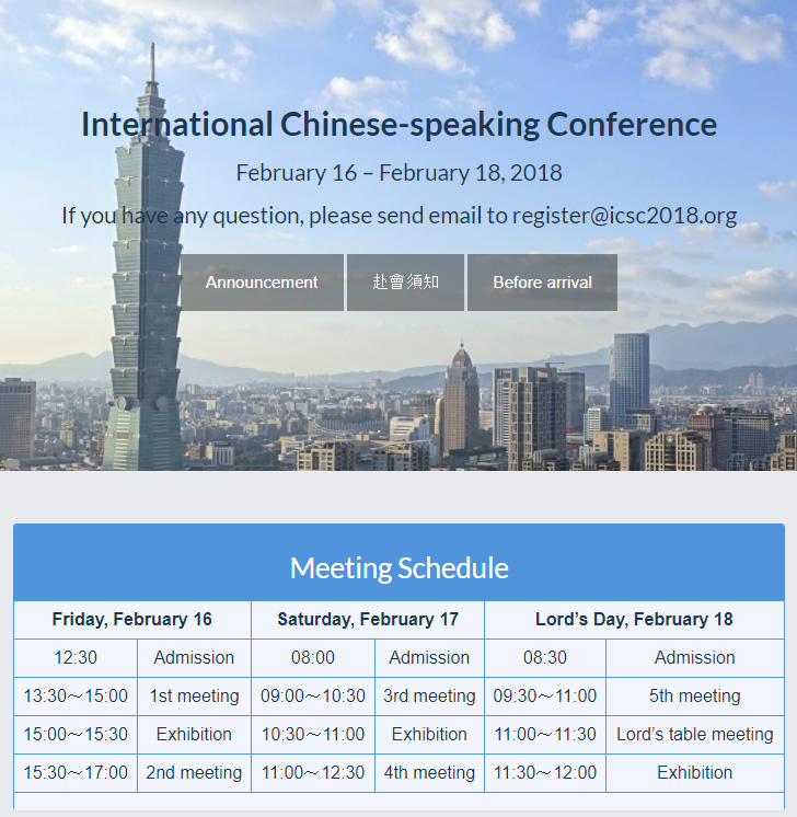 2018 International Chinese-Speaking Conference in Taipei, Taiwan, 16-18 February 2018